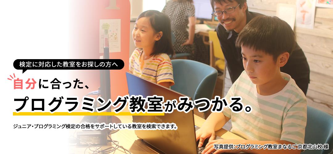 ジュニア・プログラミング検定に対応した教室をお探しの方へ。自分にあったプログラミング教室が見つかります。